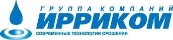 партнер газонфорума компания Ирриком - проектирование и установка систем полива